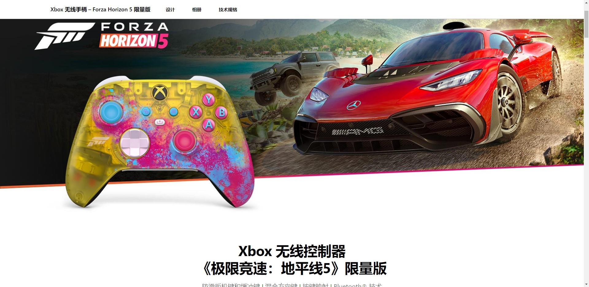 Xbox《地平线5》《光环:无限》限定手柄售价公布 :539/1598元插图1