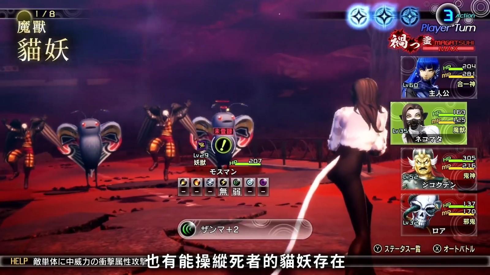 """《真女神转生5》恶魔介绍视频 魔兽""""猫妖""""插图5"""