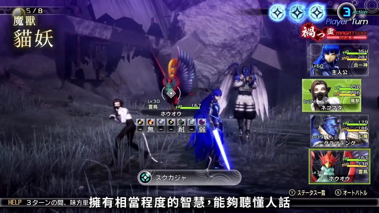 """《真女神转生5》恶魔介绍视频 魔兽""""猫妖""""插图3"""