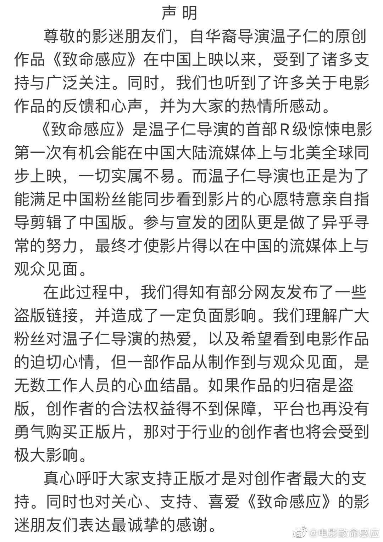 网友不满《致命感应》删减 官微发布反盗版声明