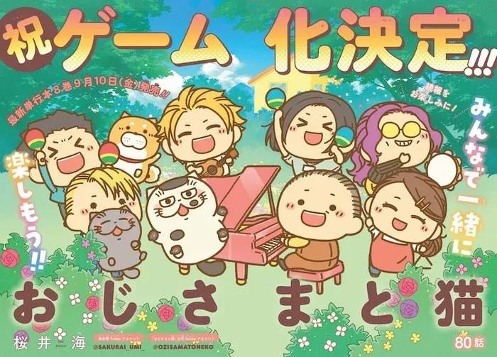 SE漫画《大叔与猫》将推出改编游戏 新作将会非常可爱插图3