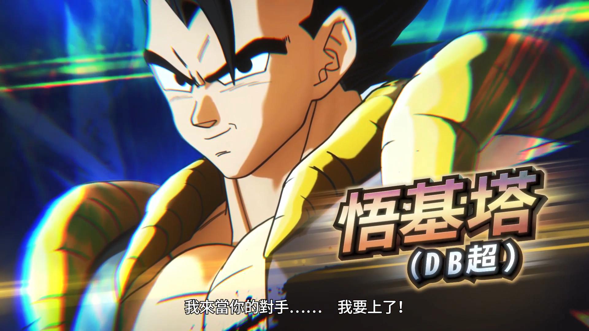 《龙珠:超宇宙2》DLC悟吉塔(龙珠超)实机演示 秋季上线