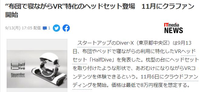 世界首例躺玩专用VR眼镜《HalfDive》公开 不健身更舒服