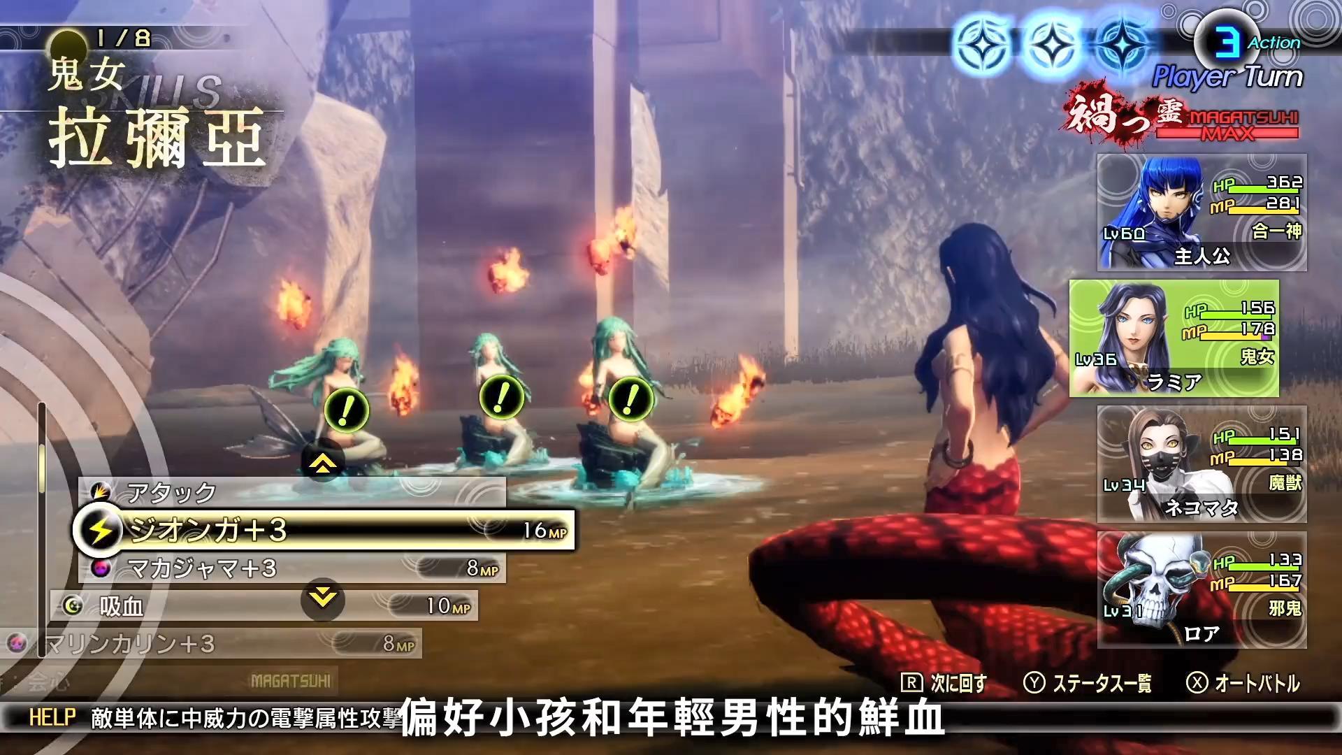 《真女神转生5》恶魔介绍:女妖拉弥亚插图7