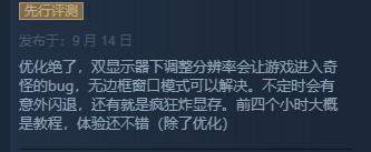 《死亡循环》PC优化太差 Steam仅多半好评
