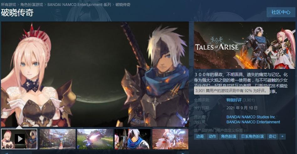 《破晓传说》Steam特别好评 同时在线人数超6万插图1