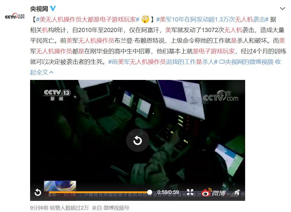 央视:美军无人机操作员大都是高中生电子游戏玩家