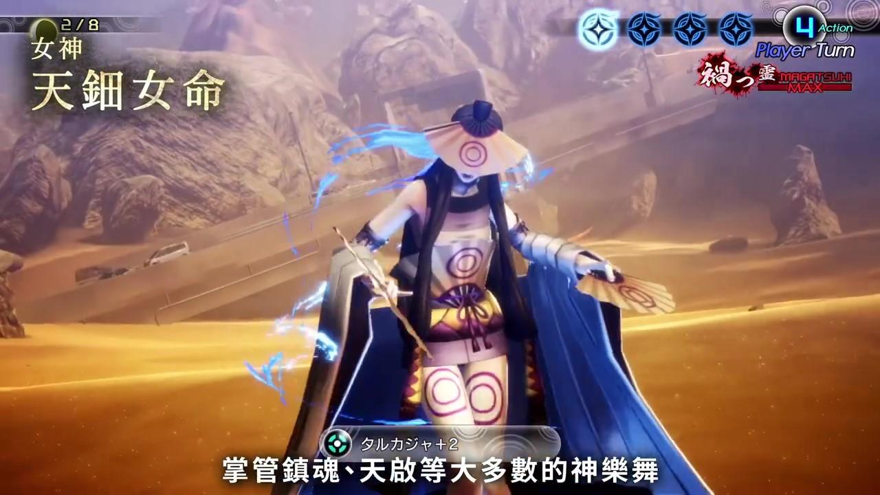 《真女神转生5》恶魔介绍:日本神话的演艺女神天钿女命