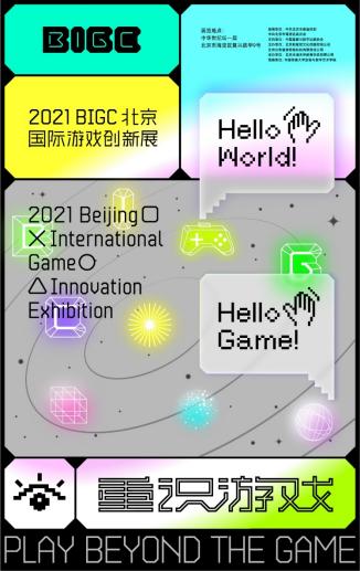 BIGC北京国际游戏创新展带你一起——《重识游戏》插图1