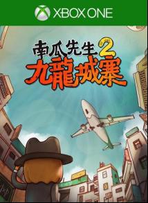 《南瓜先生2:九龙城寨》现已登陆Xbox 由上海百家合信息技术发展有限公司全球发行