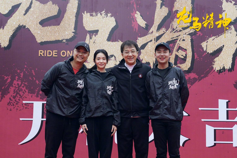 动作喜剧《龙马精神》正式开机  成龙、郭麒麟、刘浩存领衔主演