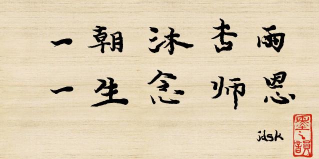 《墨之韵》教师节活动圆满结束插图13