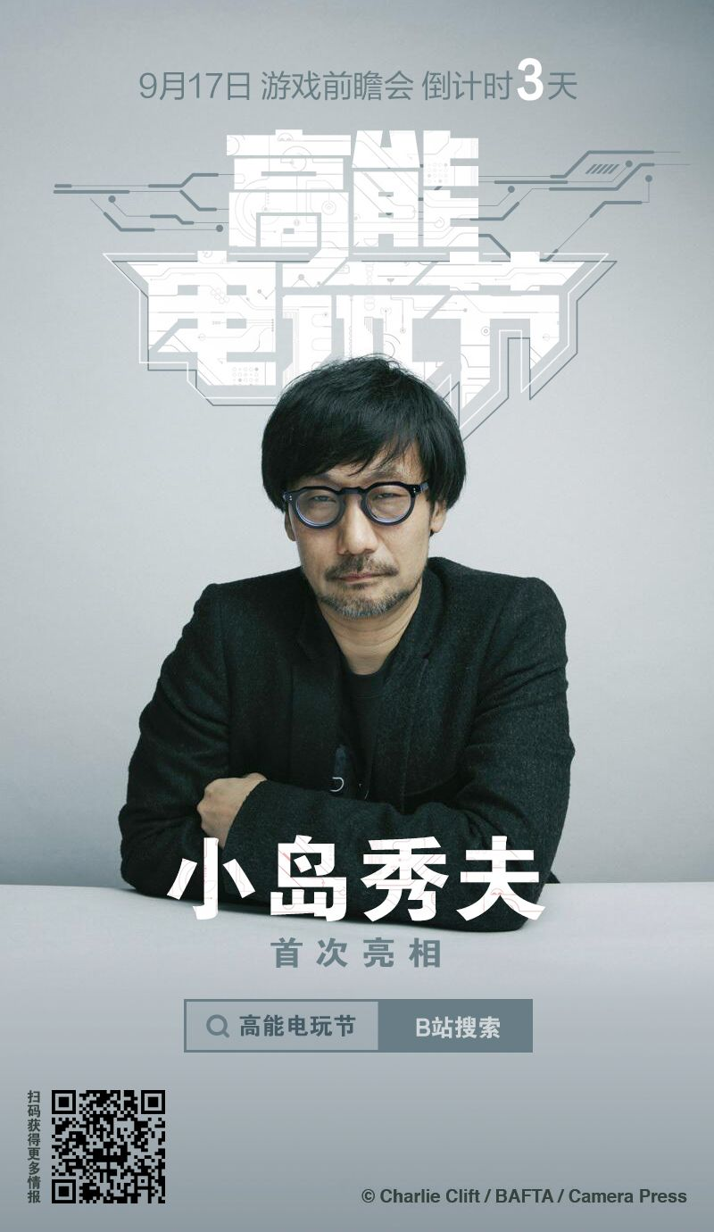 B站高能电玩节9月17日开启 小岛秀夫将出席