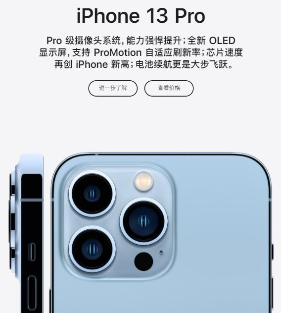 支持高刷续航增加 iPhone13全系17日开启预售