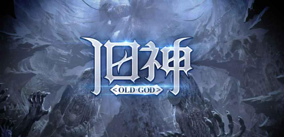 《旧神》v1.1.6正式版[war3地图]