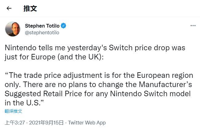 Switch降价只适用于英欧 任天堂没有在其他地区推广的计划插图3