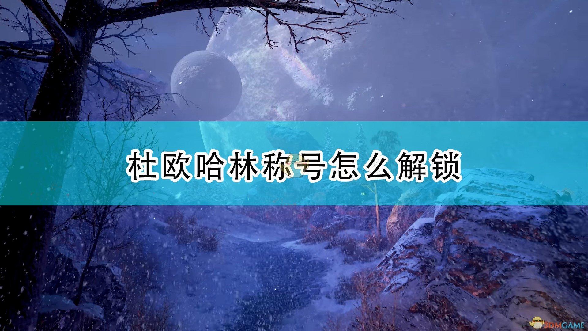 《破晓传说》杜欧哈林全称号解锁条件介绍