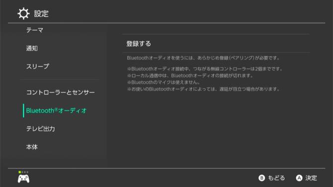 任天堂Switch最新更新上线 加入对蓝牙音频的支持