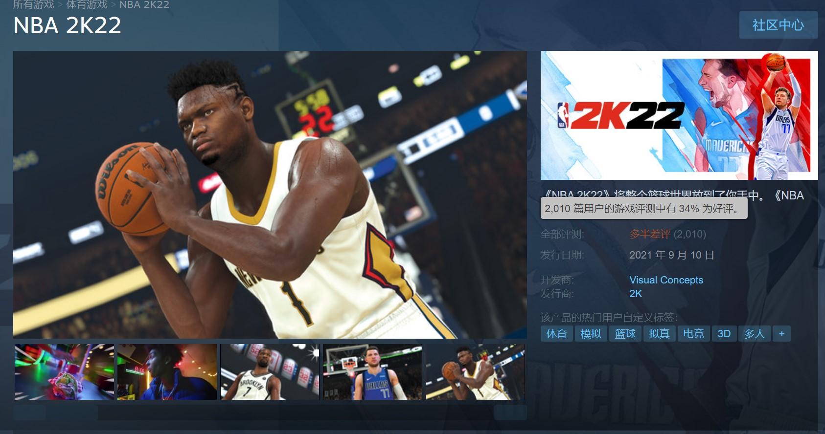《NBA 2K22》IGN 7分:进攻相比防守更好 氪金依旧