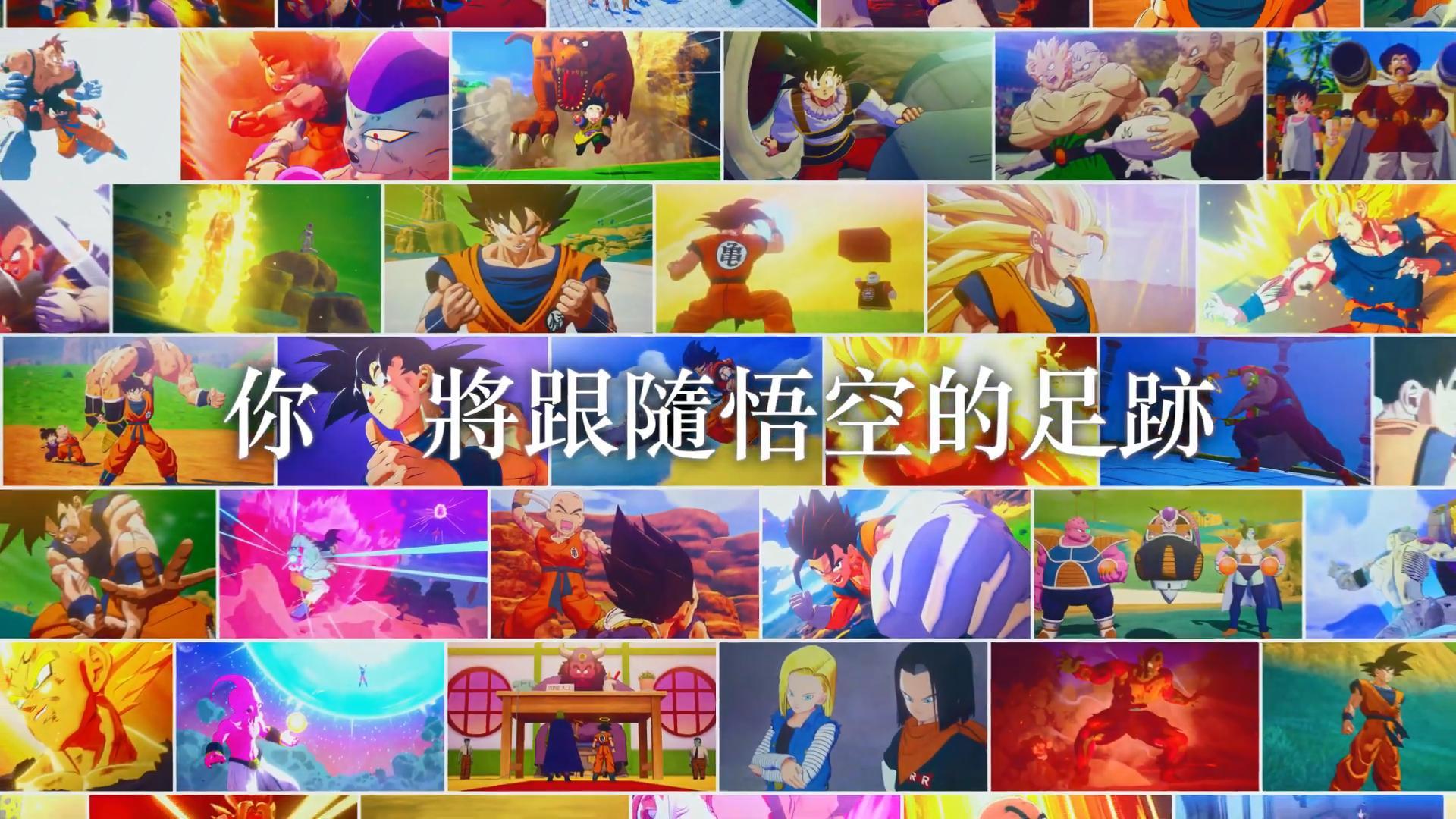 《龙珠Z卡卡罗特+新觉醒篇》新宣传影像 9月22日正式发售