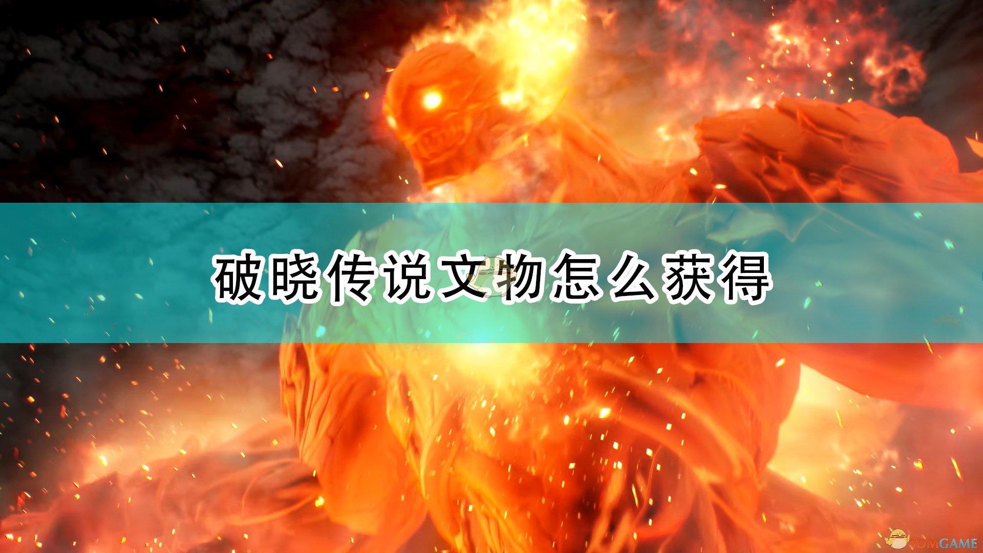《破晓传说》全文物获得方法及效果介绍