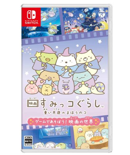 《角落萌宠》新游确定12月2日登陆Switch发售 电影联动版插图3