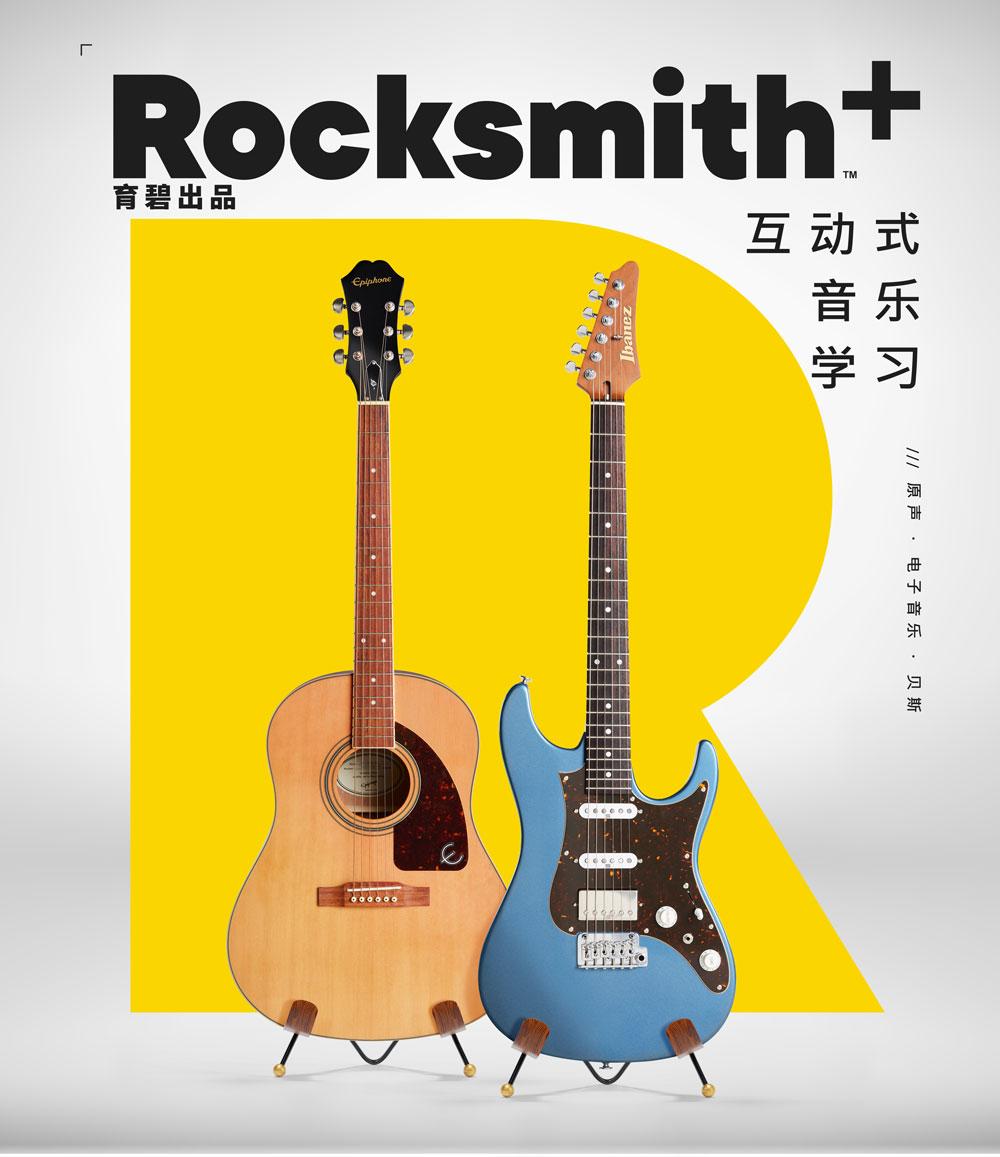 育碧宣布《摇滚史密斯+》服务跳票 PS主机版将于秋季推出