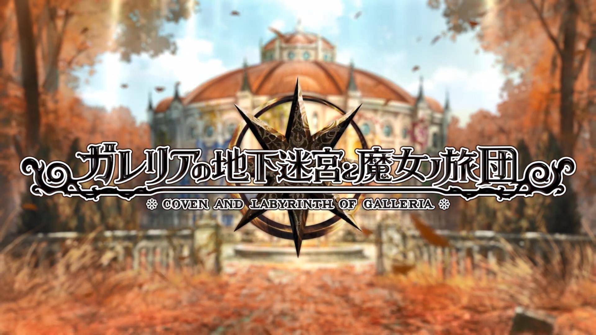 日本一《加雷利亚的地下迷宫与魔女的旅团》NS版预告PV 限定版售价8778日元