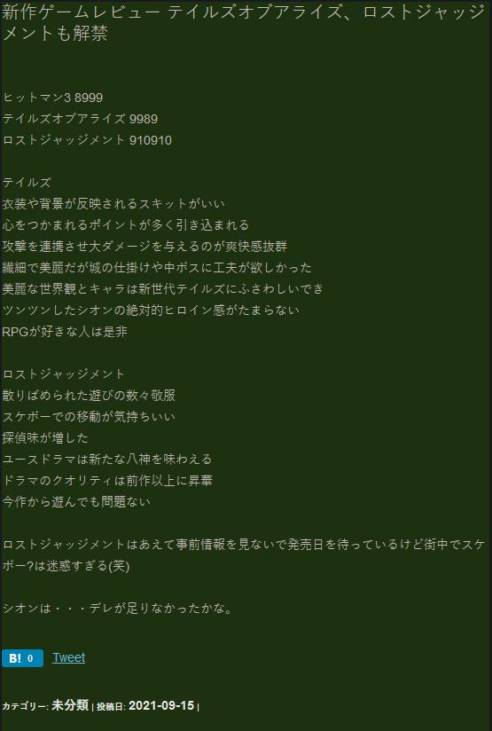 Fami通本周最新评分 全员白金《审判之逝》得分最高插图1
