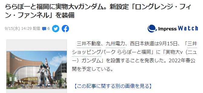 进击的高达再袭来 福冈2022年春将矗立全新实物大ν高达插图3
