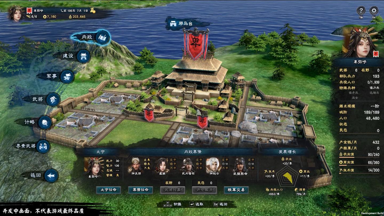 《三国群英传8》大型DLC今日上线 组合包售49元!插图3