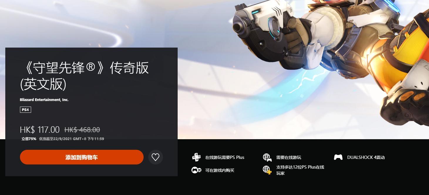 PSN港服新活动会员双倍折扣 本周精选游戏《守望先锋》插图3