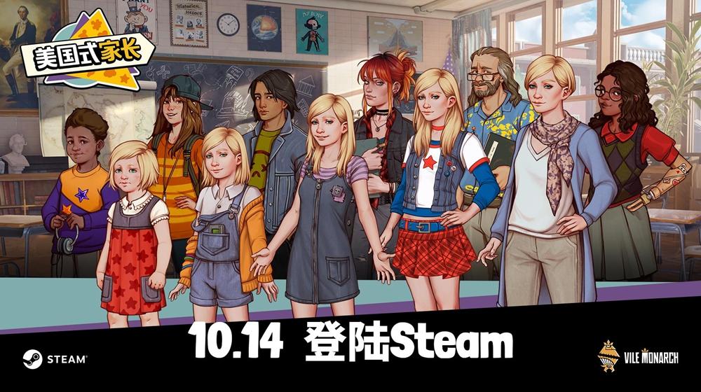 《美国式家长》10月14日正式登陆Steam!演绎别样美式青春插图9