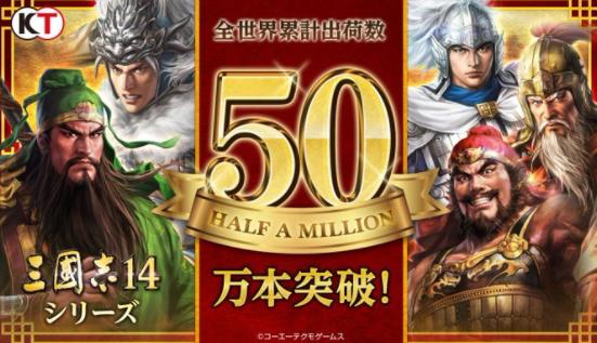光荣宣布《三国志14/威加版》双版世界出货量突破50万插图1
