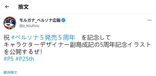 《女神异闻录5》发售五周年 画师副岛成记贺图公开插图1