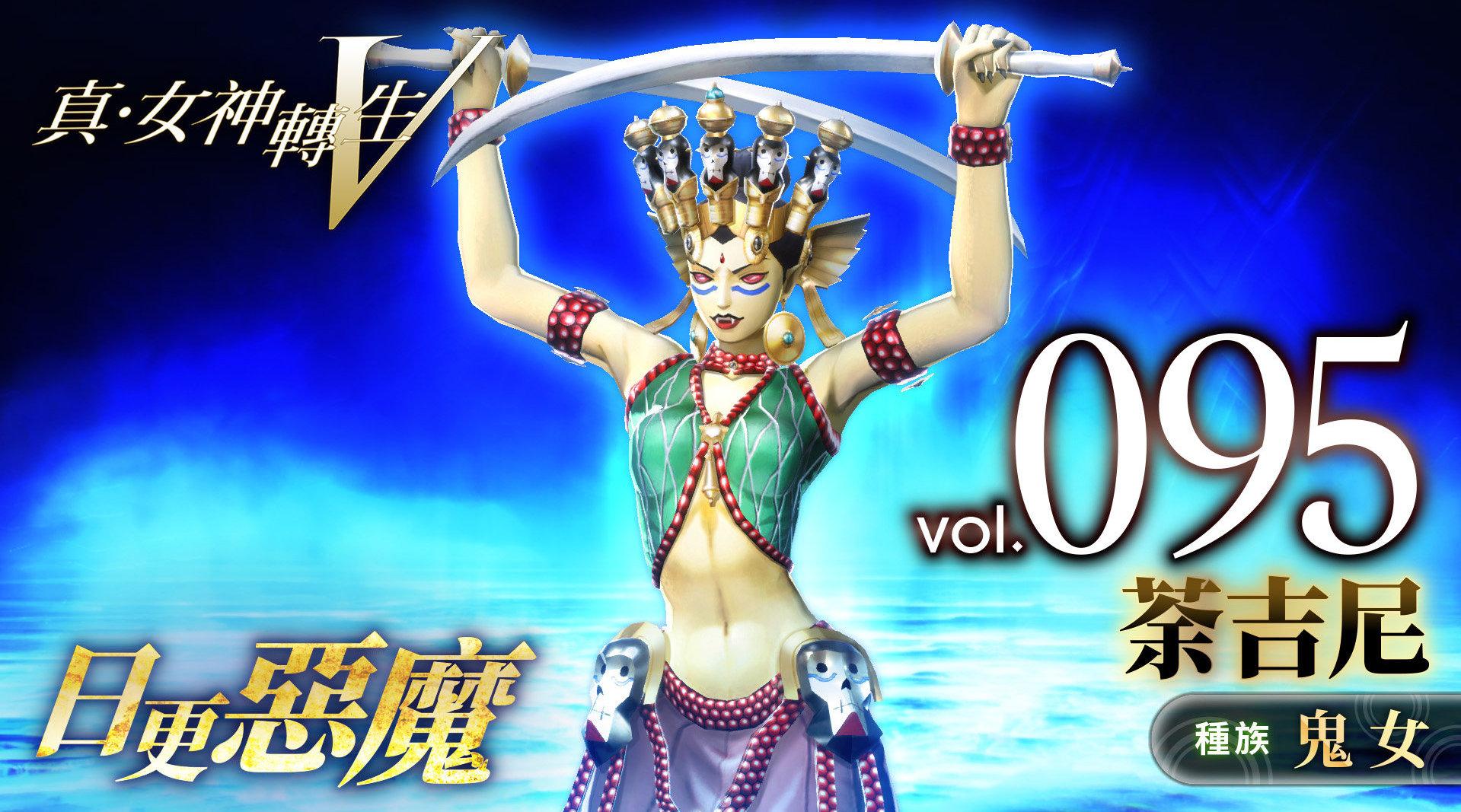 《真女神转生5》恶魔介绍:印度神话情爱女神荼吉尼插图3