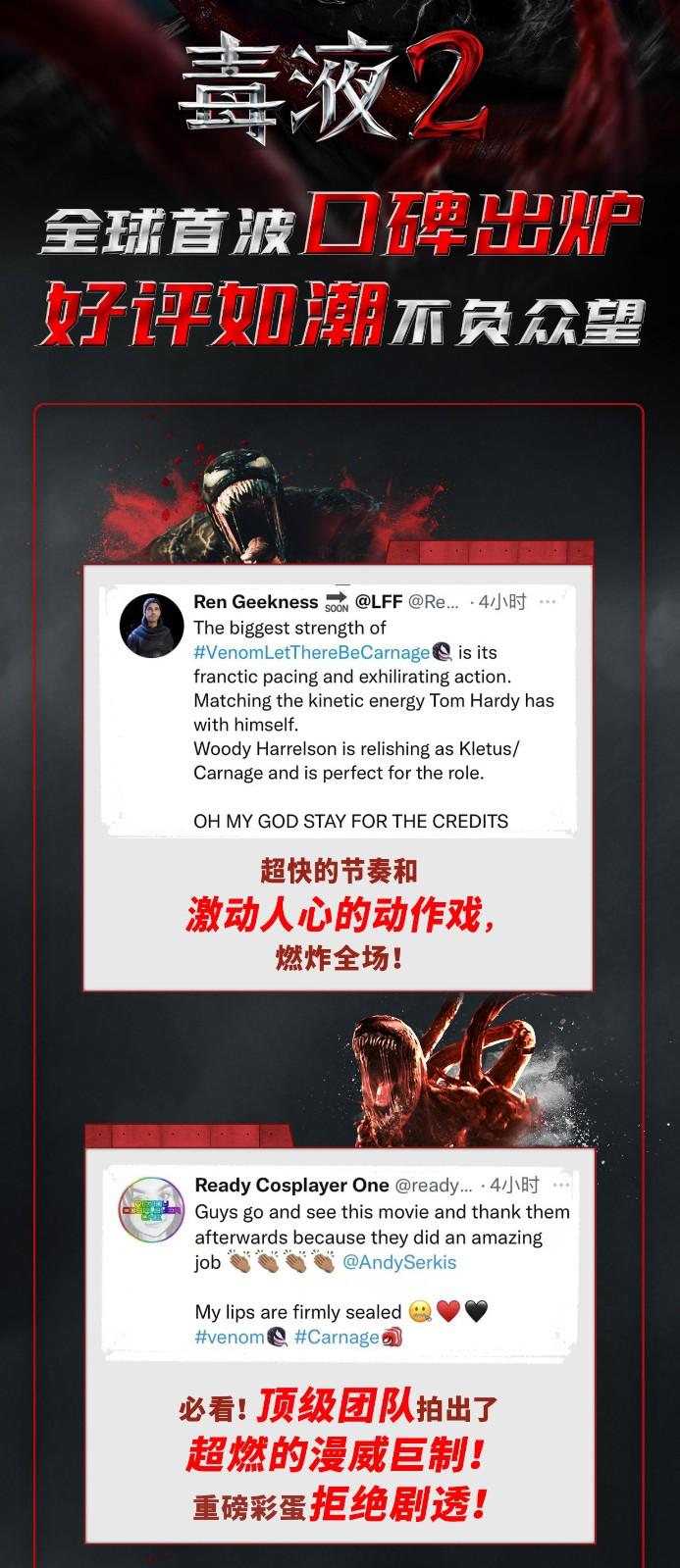 """《毒液2》伦敦举办试映会 粉丝狂赞""""燃炸全场 超越第一部"""""""