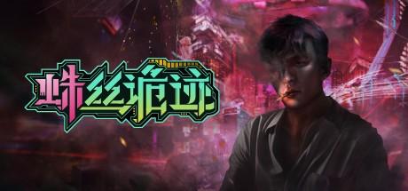 国产侦探解谜冒险游戏《蛛丝诡迹》发售日公开