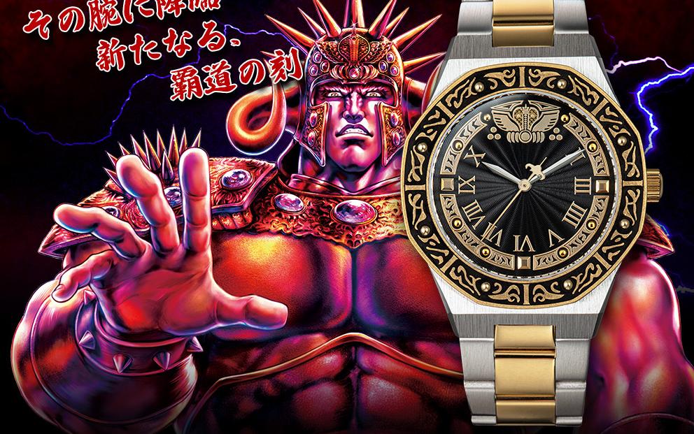《北斗神拳》主题拳王拉奥款全新腕表 限量199X件发售