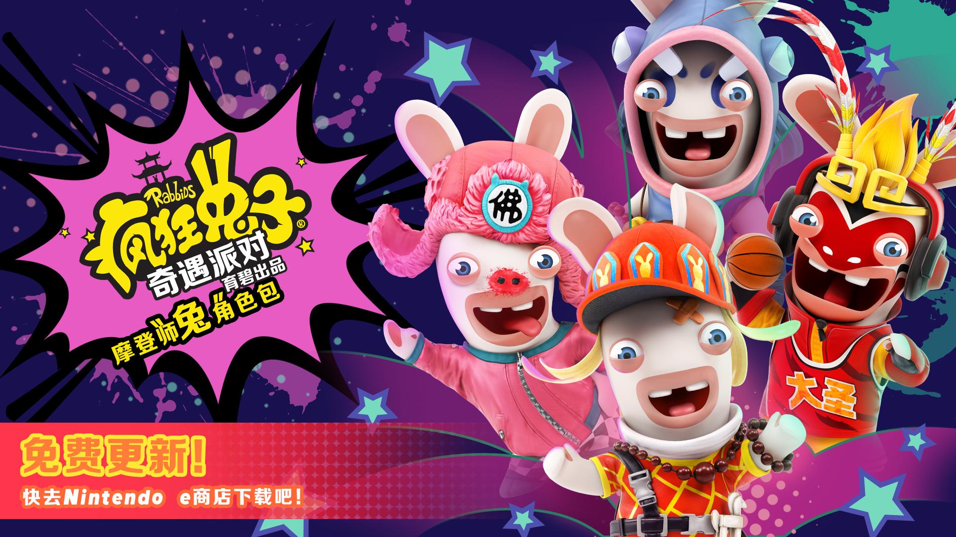 《疯狂兔子:奇遇派对》首个免费更新内容现已推出 可免费获取全新角色