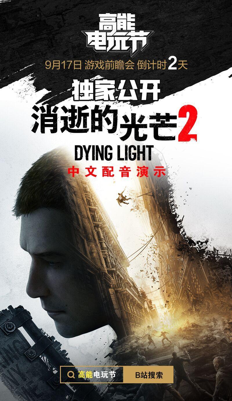 《消逝的光芒2》中文配音演示将于9月17日公开 小岛秀夫也将出席