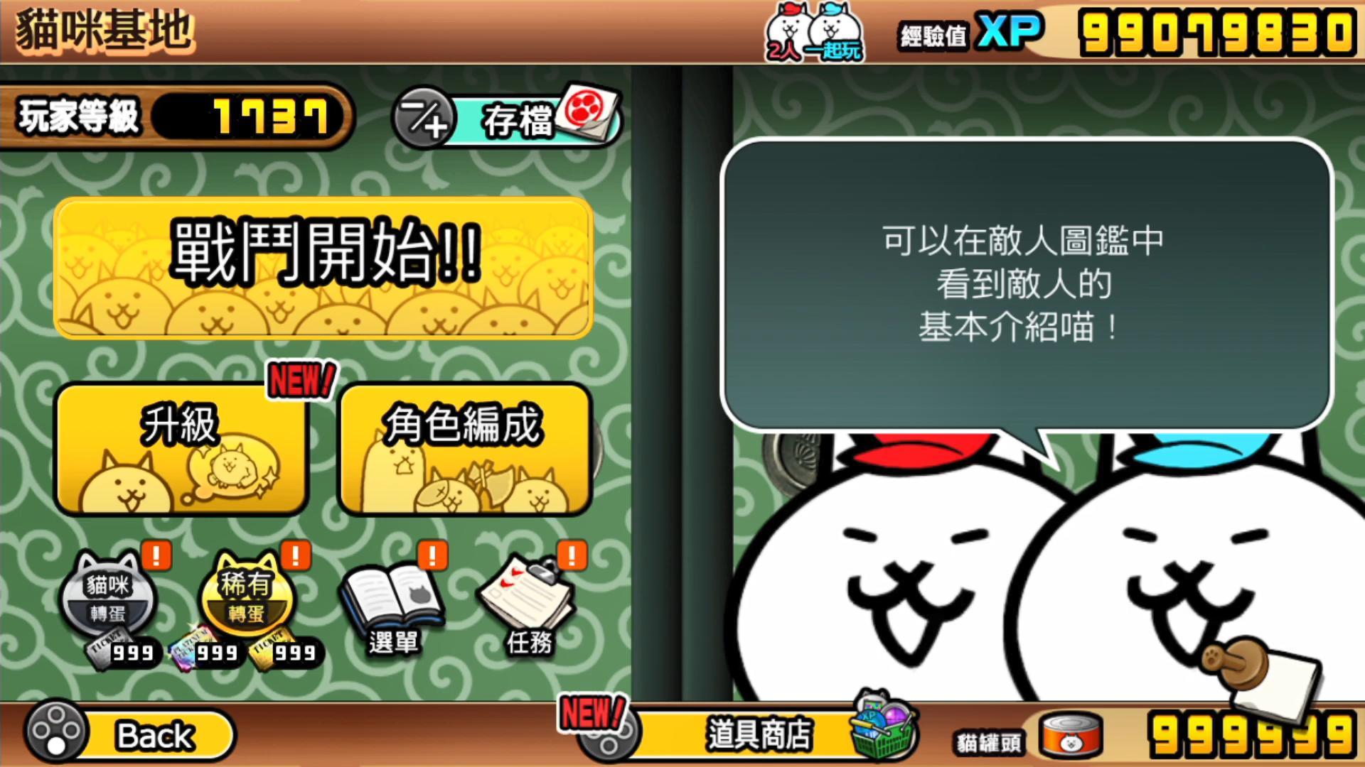 《两人一起!猫咪大战争》多模式实机演示 12月9日发售插图7