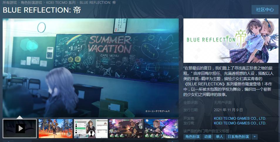 《蓝色反射:帝》上架Steam 美少女在异世界求生存插图1