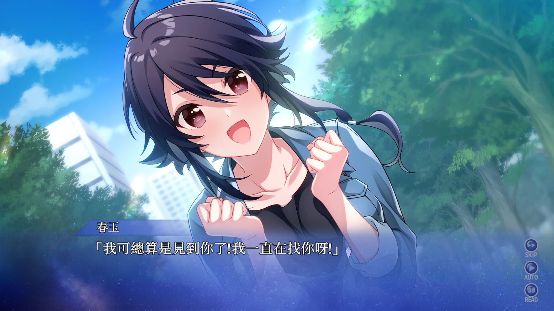 恋爱冒险游戏《SINce Memories 星穹之下》今日发售插图7