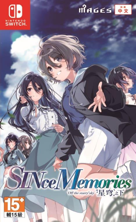 恋爱冒险游戏《SINce Memories 星穹之下》今日发售插图13