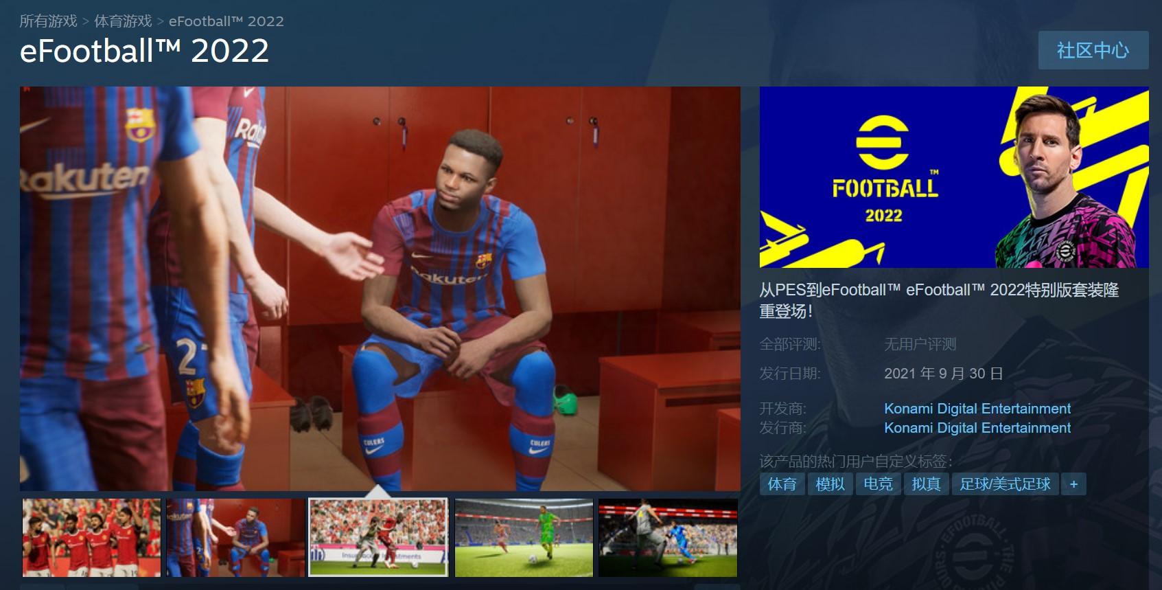 《eFootball 2022》Steam上架特别版套装预购 将于9月30日解锁