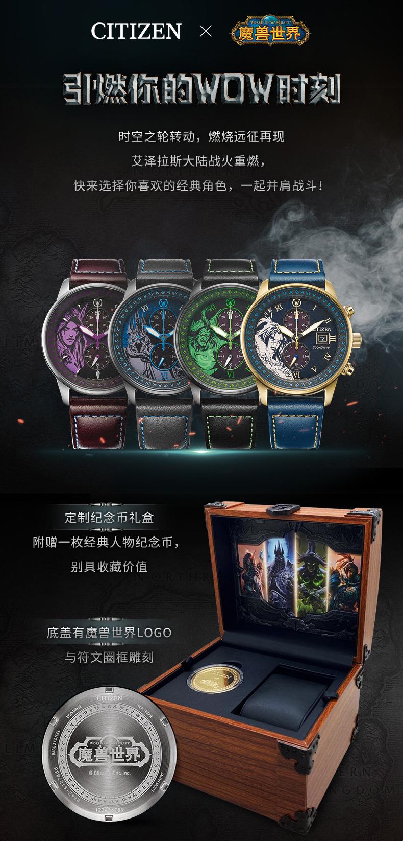 魔兽世界x西铁城联名手表开卖 包含伊利丹·怒风等著名人物