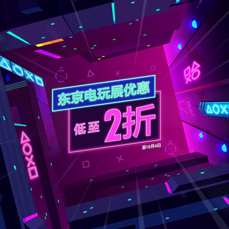 """""""限时原价结束了"""" 港服PSN上线东京电玩展优惠专题"""