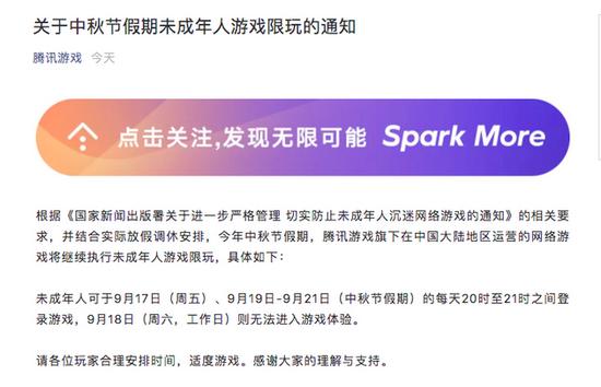 落实防沉迷政策 腾讯发布中秋假期游戏限玩通知