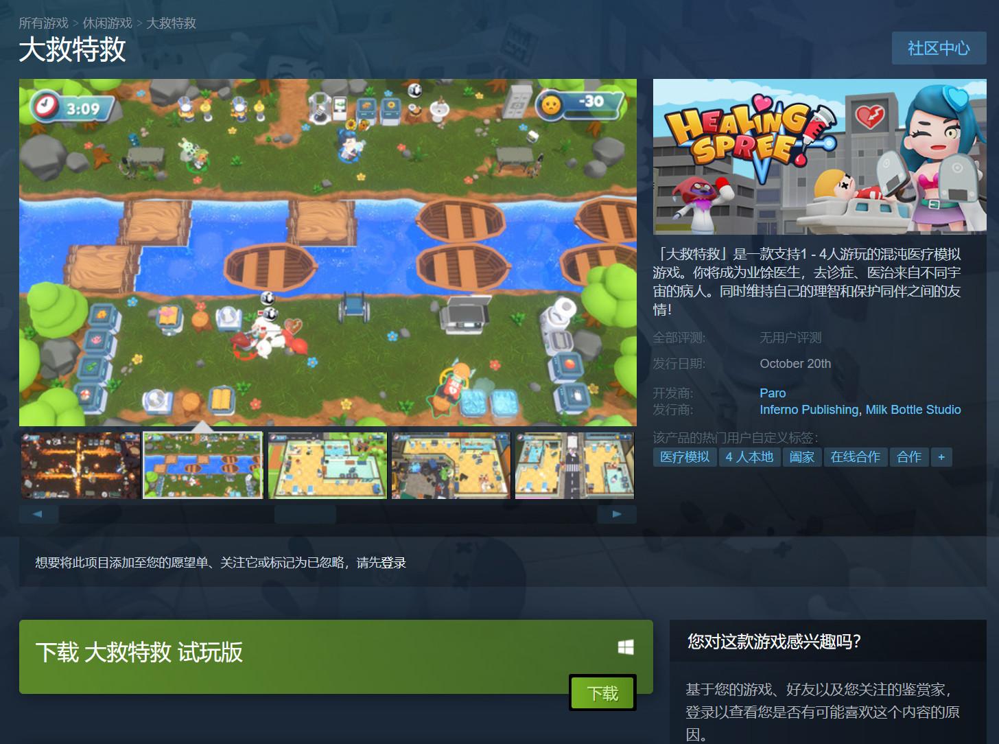 《大救特救》10月20日登陆Steam 支持线上及线下联机游玩